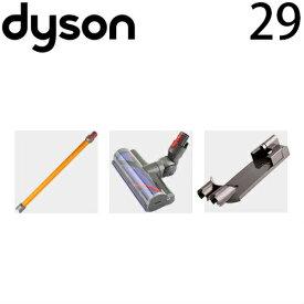 ダイソン v8 ダイレクトヘッド収納セット(ロングパイプ/ダイレクトドライブクリーナーヘッド/収納ドック) dyson   掃除機 コードレス 部品 アタッチメント ノズル パーツ 付属品 付属 ツール ハンディクリーナー 掃除 アダプター 延長 ハンディ クリーナー