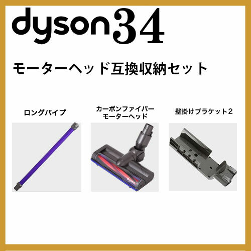 [送料無料] ダイソン v6 モーターヘッド互換収納セット (パイプ/カーボンヘッド/互換 壁掛けブラケット2) dyson dc61 dc62 | 掃除機 コードレス パーツ アウトレット アダプター アタッチメント 延長ホース 延長 クリーナー スティック セパレートツール 掃除 ツール ノズル