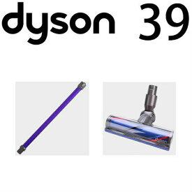 ダイソン v6 ダイレクトヘッドセット(ロングパイプ/ダイレクトドライブクリーナーヘッド)dyson dc61 dc62   掃除機 コードレス 部品 アタッチメント ノズル パーツ 付属品 付属 ツール ハンディクリーナー 掃除 アダプター 延長 ハンディ クリーナー
