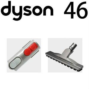 ダイソン v8 純正 ハードフロアツール 変換アダプター付き dyson v7 v10 | 掃除機 コードレス 部品 アタッチメント ノズル パーツ 付属品 付属 ツール ハンディクリーナー 掃除 アダプター 延長