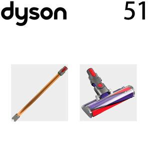 ダイソン v10 ソフトヘッドセット(v10ロングパイプ/v10ソフトローラークリーナーヘッド)dyson v11   掃除機 コードレス 部品 アタッチメント ノズル パーツ 付属品 付属 ツール ハンディクリー
