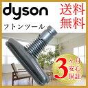 ダイソン純正 布団ツール dyson