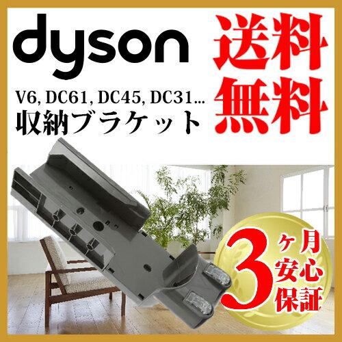 [送料無料] ダイソン 互換 収納ブラケット dyson v6 dc61 dc62 dc30 dc31 dc34 dc35 dc44 dc45 | 掃除機 コードレス パーツ アウトレット アダプター アタッチメント 延長ホース 延長 クリーナー スティック セパレートツール 掃除 ツール ノズル ハンディクリーナー