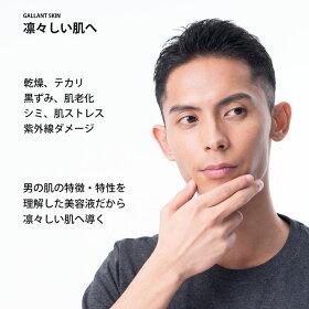 化粧水メンズ(モイストブレスインスパイアセラム)オールインワン美容液ユイット・プールオムHUITPourHomme120g