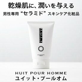 乾燥肌に潤いを与える 美容液 男性専用 セラミド スキンケア化粧品 メンズ ユイット・プールオム 120g ジェルタイプ
