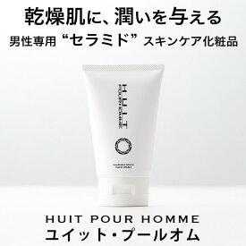 乾燥肌に潤いを与える 洗顔料 男性専用 セラミド スキンケア化粧品 メンズ ユイット・プールオム 120g クリームタイプ
