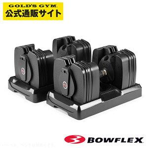 Bowflex ボウフレックス 560i セレクトテックダンベル【日本総代理店】可変式ダンベル 17段階調節(ペア)| 家トレ 筋トレ ウエイトトレーニング ダンベル フィットネス