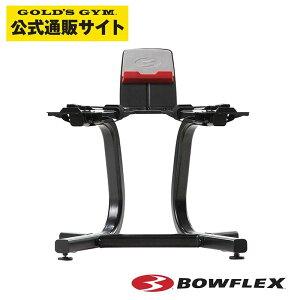 【12月入荷予定】Bowflex ボウフレックス セレクトテックダンベルスタンド