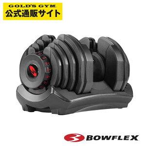 Bowflex ボウフレックス 1090i セレクトテックダンベル 41kg 1個/可変式ダンベル 17段階調節 筋トレ 家トレ フィットネス トレーニング 【日本総代理店】