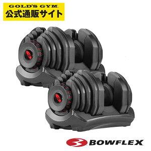 【即納可】Bowflex ボウフレックス 1090i セレクトテックダンベル 1ペア(2個セット) 41kg / 可変式ダンベル 17段階調節 筋トレ 家トレ フィットネス トレーニング【日本総代理店】