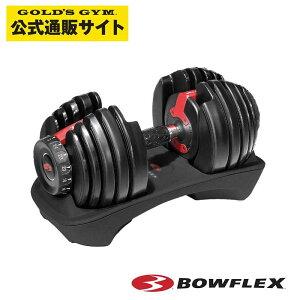 Bowflex ボウフレックス 552i セレクトテックダンベル/可変式ダンベル 15段階調節【日本総代理店】家トレ 筋トレ トレーニング ウエイトトレーニング