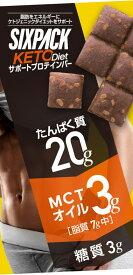 SIXPACK(シックスパック) KETO Dietサポートプロテインバー チョコナッツ味 たんぱく質 タンパク質 フィットネスフード 栄養補給 1箱10本入