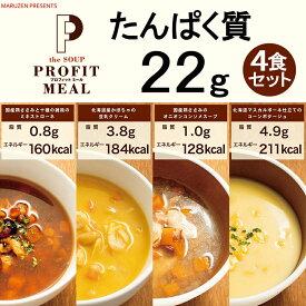 PROFIT MEAL プロフィットミール 食べるプロテインスープ 4食セット | プロテイン たんぱく質 ダイエット 栄養バランス スープ スープセット プロテインスープ 健康食品