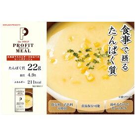 PROFIT MEAL プロフィットミール 食べるプロテインスープ 北海道マスカルポーネ仕立てのコーンポタージュ| プロテイン たんぱく質 ダイエット 栄養バランス スープ スープセット プロテインスープ 健康食品