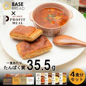 PROFIT MEAL プロフィットミール 食べるプロテインスープ & BASE BREAD ベースブレッド 4食セット | プロテイン たんぱく質 ダイエット 栄養バランス スープ パン ブレッド 完全栄養食 プロテインフード