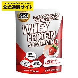 【11/12発売】BNL(ベストニュートリションラボ) ホエイプロテイン&6ビタミンB 1000g | プロテインサプリメント プロテイン 溶けやすい 健康食品 たんぱく質 サプリ タンパク質 筋力 ホエイ ビタミン アミノ酸