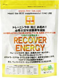 【リカバリー系サプリメント】 ファインラボ リカバリー エナジー 1kg