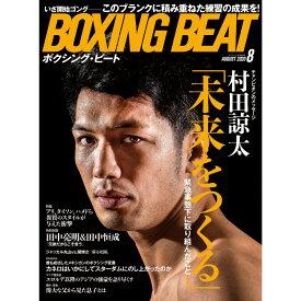 【新ボクシング雑誌】 『BOXING BEAT』 2020年8月号