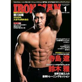 月刊IRONMAN MAGAZINE(アイアンマン)2020年1月号