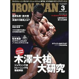 月刊IRONMAN MAGAZINE(アイアンマン) 2020年3月号