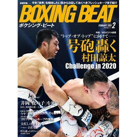 【新ボクシング雑誌】『BOXING BEAT』2020年2月号