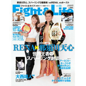 Fight&Life(ファイト&ライフ)Vol.55