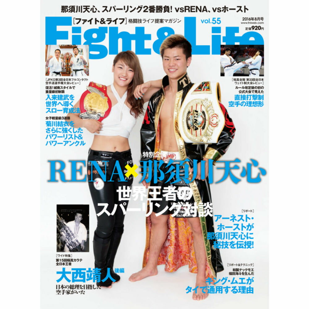 Fight & Life (ファイト&ライフ)Vol.55