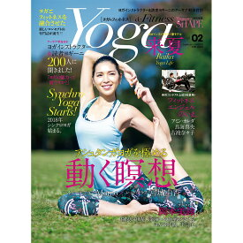 Yoga & Fitness(ヨガ&フィットネス)vol.2