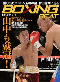 【新ボクシング雑誌】 『BOXING BEAT』 11年12月号