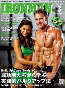 月刊IRONMAN MAGAZINE(アイアンマン)10年3月号