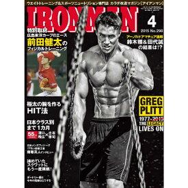月刊IRONMAN MAGAZINE(アイアンマン) 15年4月号