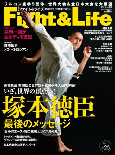 普通の雑誌では満足できない方へFight & Life (ファイト&ライフ)Vol.26