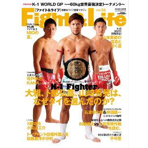 Fight&Life(ファイト&ライフ)Vol.56