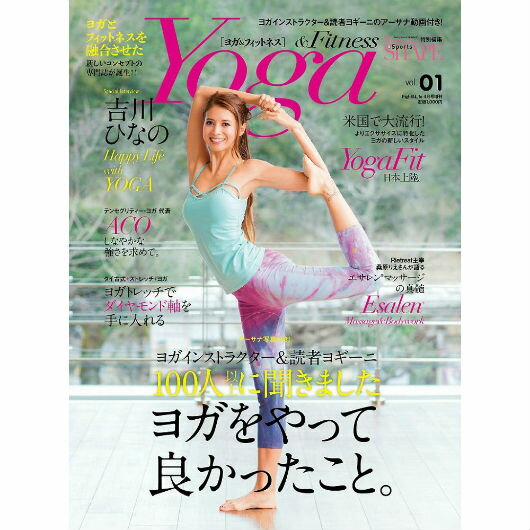 Yoga & Fitness(ヨガ&フィットネス)vol.1
