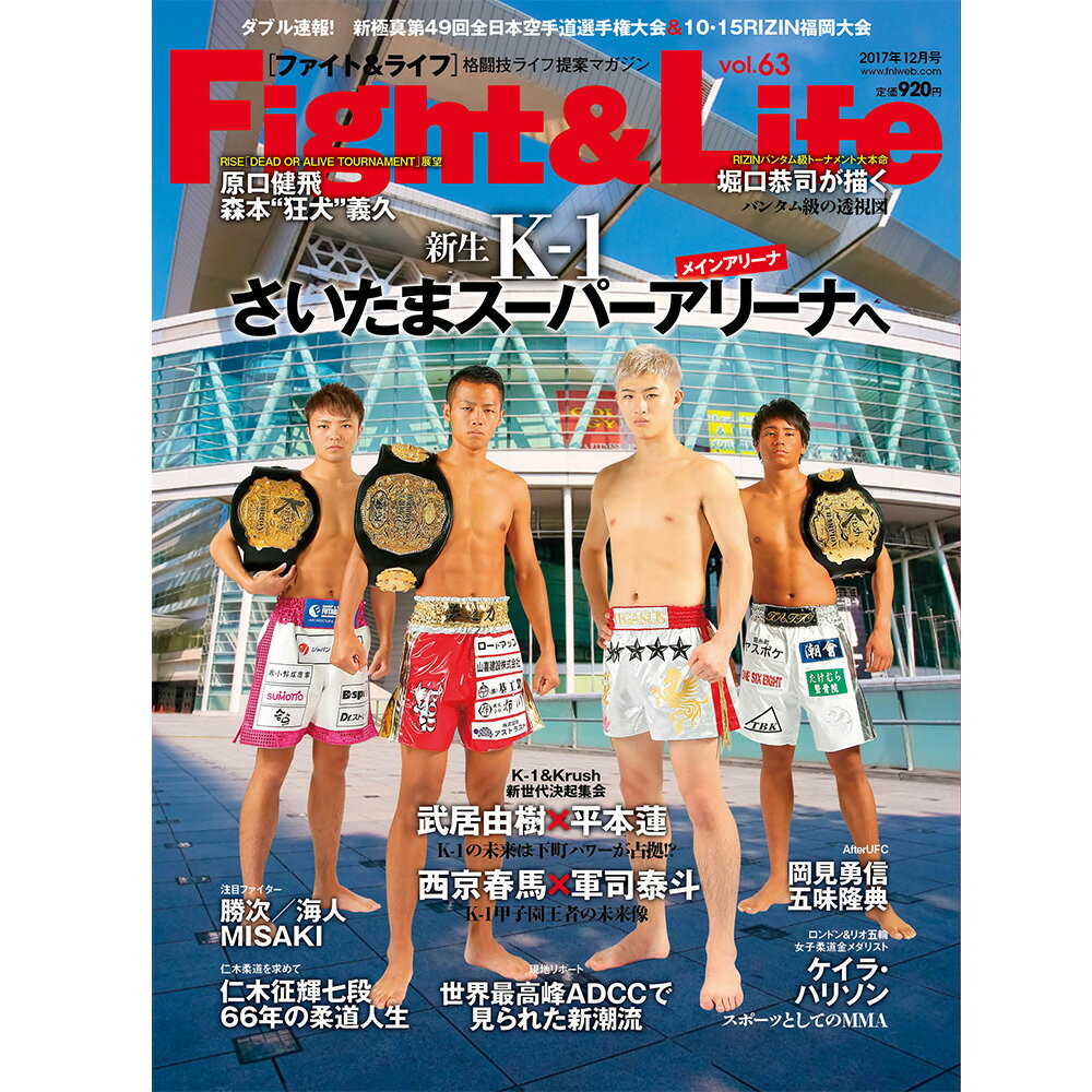 Fight & Life (ファイト&ライフ)Vol.63