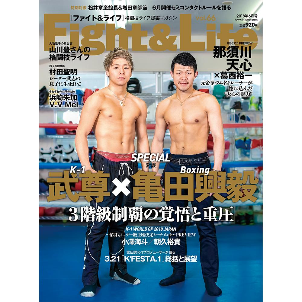 Fight & Life (ファイト&ライフ)Vol.66