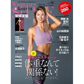 Woman's SHAPE(ウーマンズ・シェイプ)vol.18
