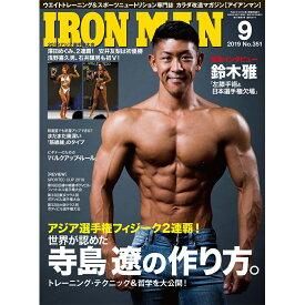 月刊IRONMAN MAGAZINE(アイアンマン)2019年9月号