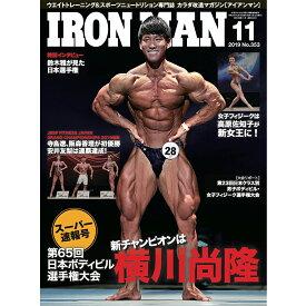 月刊IRONMAN MAGAZINE(アイアンマン)2019年11月号