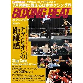 【新ボクシング雑誌】 『BOXING BEAT』 2020年7月号