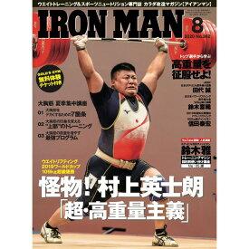 月刊IRONMAN MAGAZINE(アイアンマン) 2020年8月号