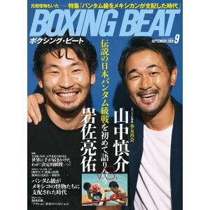 【新ボクシング雑誌】 『BOXING BEAT』 2020年9月号