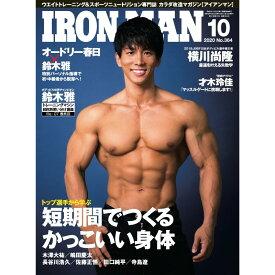 月刊IRONMAN MAGAZINE(アイアンマン) 2020年10月号