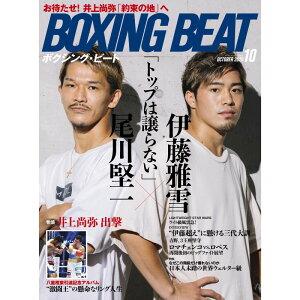 【新ボクシング雑誌】 『BOXING BEAT』 2020年10月号