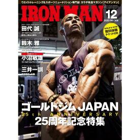 月刊IRONMAN MAGAZINE(アイアンマン) 2020年12月号