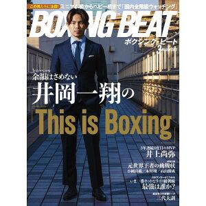【新ボクシング雑誌】 『BOXING BEAT』 2021年3月号