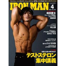 月刊IRONMAN MAGAZINE(アイアンマン) 2021年4月号