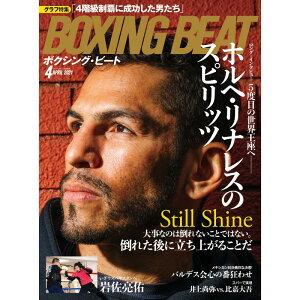 【新ボクシング雑誌】 『BOXING BEAT』 2021年4月号