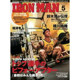 月刊IRONMAN MAGAZINE(アイアンマン) 2021年5月号
