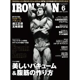 月刊IRONMAN MAGAZINE(アイアンマン) 2021年6月号